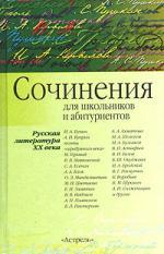 Сочинения для школ. и абитур. Русская лит-ра 20 века