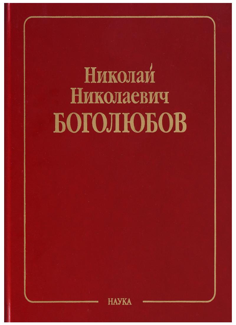 Боголюбов Н. Собрание научных трудов в двенадцати томах. Том I. Математика