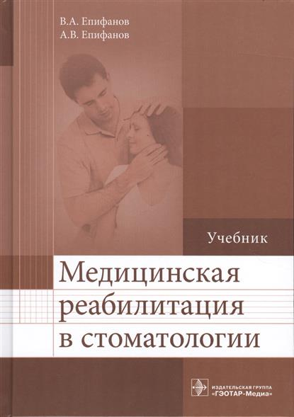 Епифанов В., Епифанов А. Медицинская реабилитация в стоматологии. Учебник