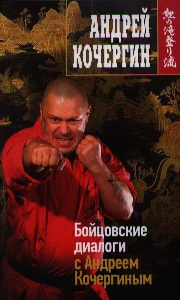 Кочергин А. Бойцовские диалоги с Андреем Кочергиным