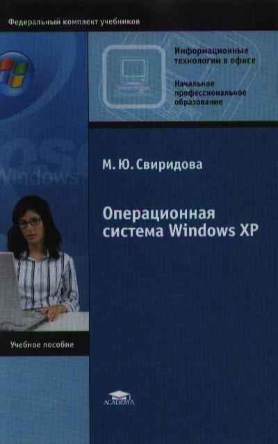 Свиридова М. Операционная система Windows XP