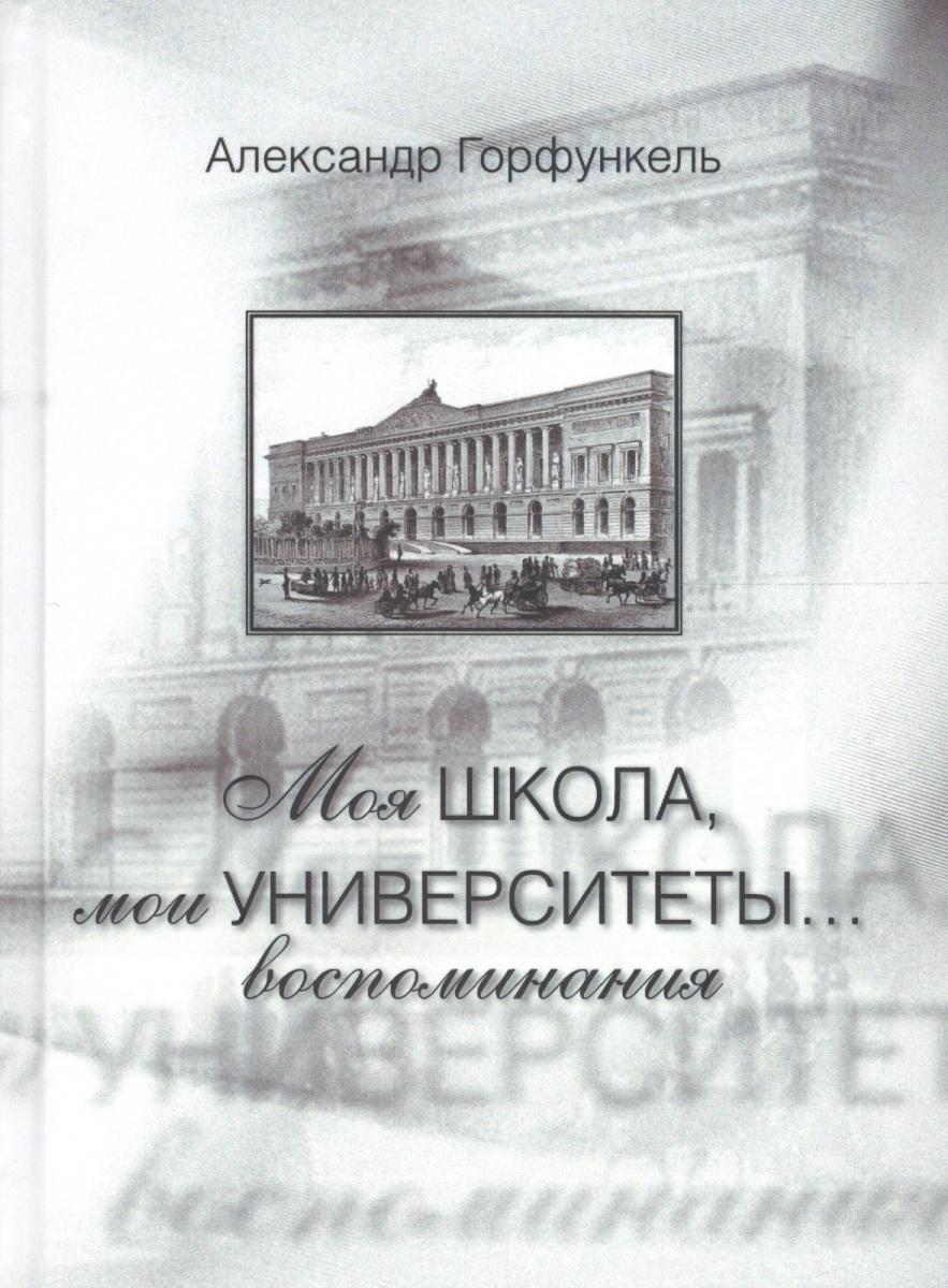 Горфункель А. Моя школа, мои университеты…: Воспоминания андрей прохоренко митрохины университеты