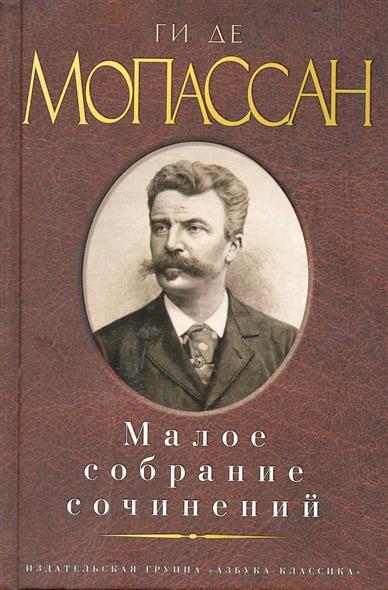 Мопассан Малое собрание сочинений