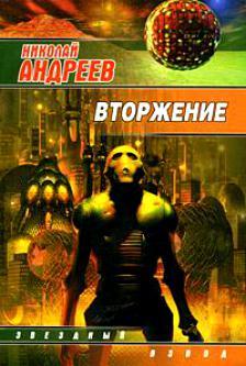 Андреев Н. Вторжение николай боевкин вторжение