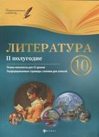 Литература. 10 класс. II полугодие. Планы-конспекты уроков