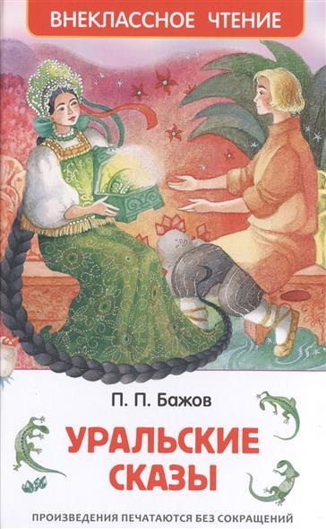 Бажов П. Уральские сказы бажов п уральские сказы
