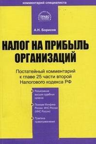 Налог на прибыль организаций Пост. комм. к гл. 25 ч.2 НК РФ