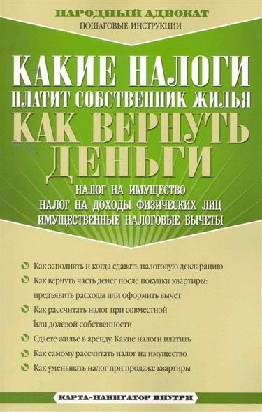 Соколов В. Какие налоги платит собственник жилья Как вернуть деньги
