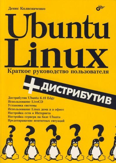 Ubuntu Linux Краткое рук-во пользователя