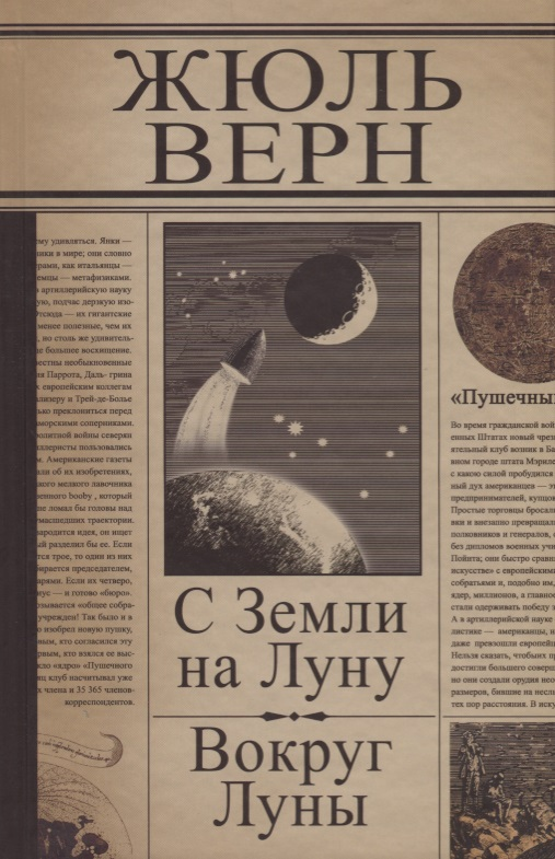 Верн Ж. С Земли на Луну. Вокруг Луны ламбен ж ж менеджмент ориентированный на рынок