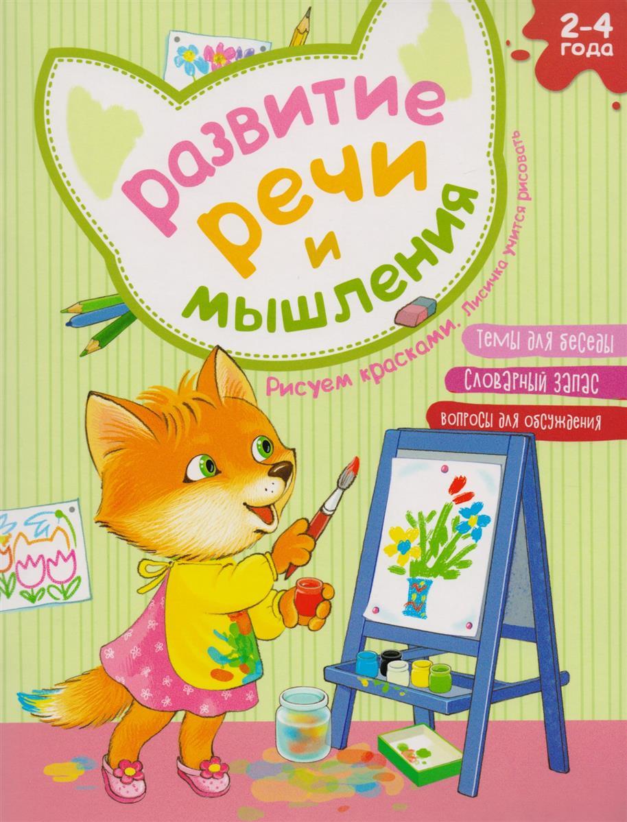 Киричек Е. Развитие речи и мышления. Рисуем красками. Лисичка учится рисовать. 2-4 года