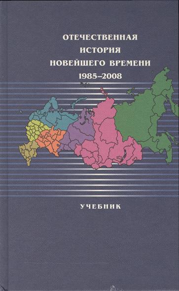Отечественная история Новейшего времени. 1985-2008. Учебник