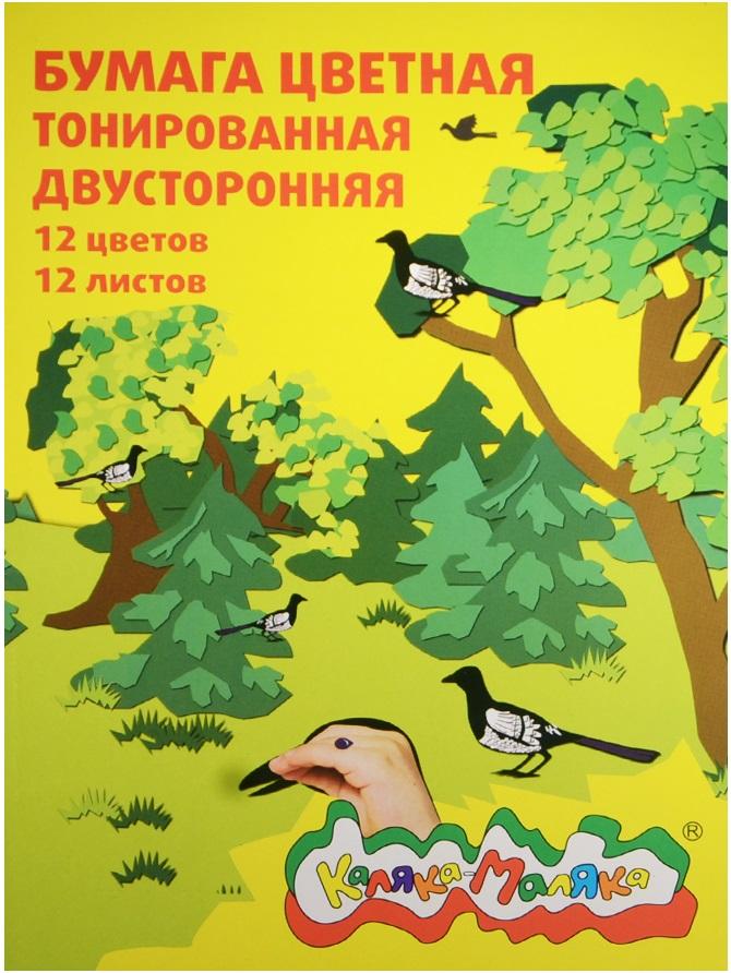 """Бумага цветная """"Каляка-Маляка"""", А4, 12 цв."""