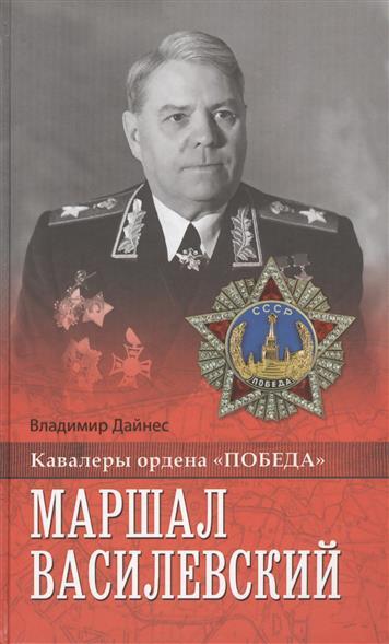 Дайнес В. Маршал Василевский дайнес в генерал антонов