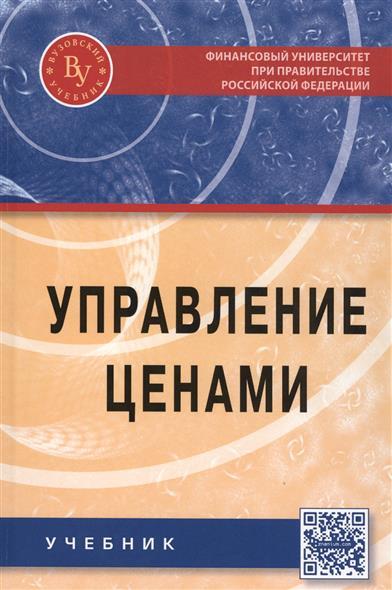 Карпова ., Руин В., Рожков И. Управление . Учебник