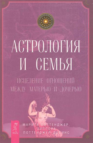 Астрология и семья