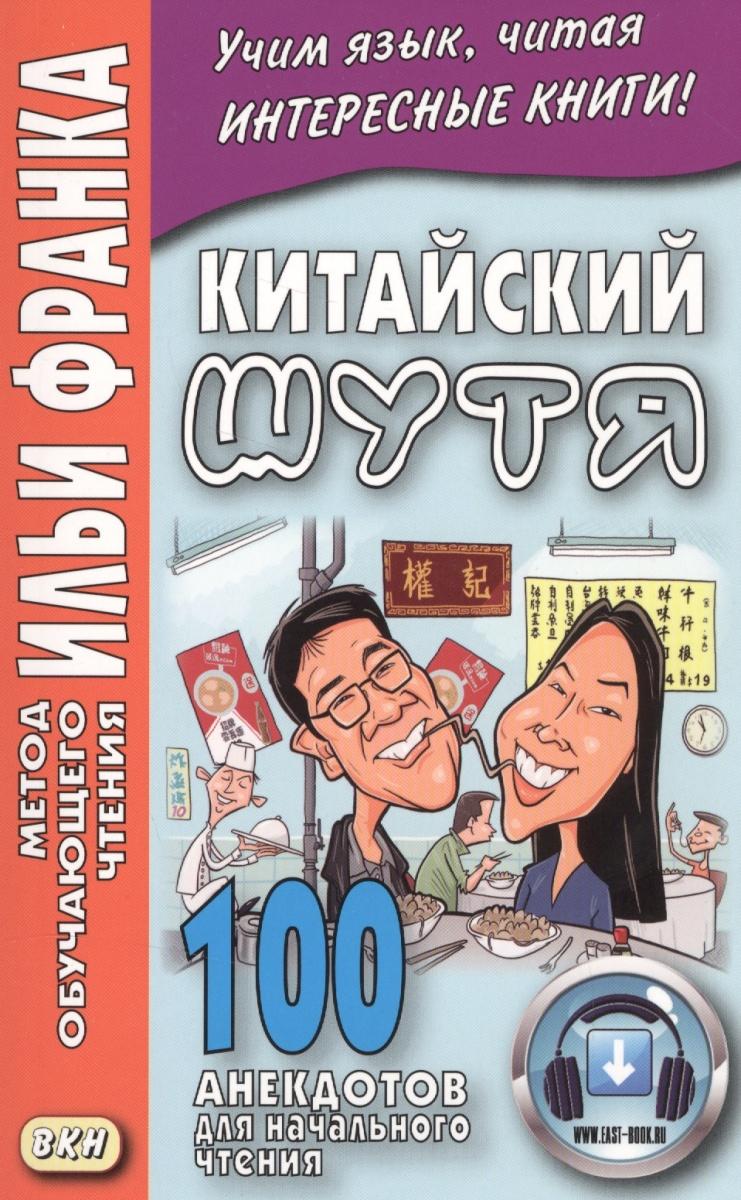 Китайский шутя. 100 анекдотов для начального чтения ISBN: 9785787310535