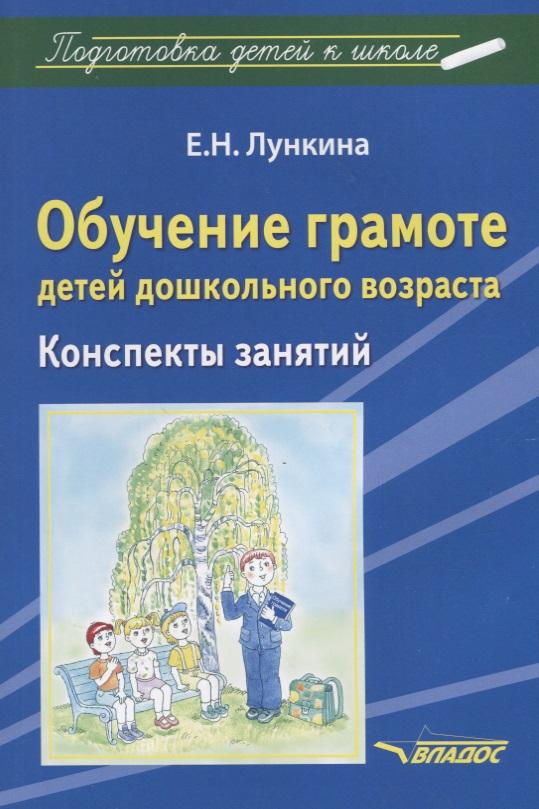 цена на Лункина Е. Обучение грамоте детей дошкольного возраста. Конспекты занятий