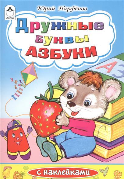 Парфенов Ю. Дружные буквы азбуки с наклейками гордон ю книга про буквы от аа до яя