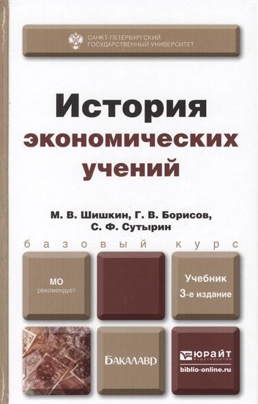 История экономических учений. Учебник для бакалавров. 3-е издание, исправленное и дополненное