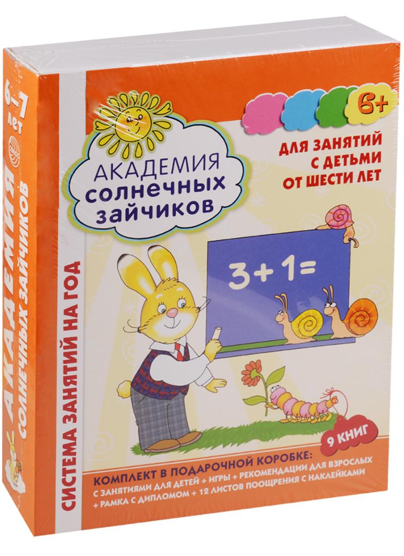 Академия солнечных зайчиков. Для занятий с детьми от шести лет. Комплект в подарочной коробке: с занятиями для детей + игры + рекомендации для взрослых + рамка с дипломом + 12 листов поощрения с наклейками (комплект из 9 книг)