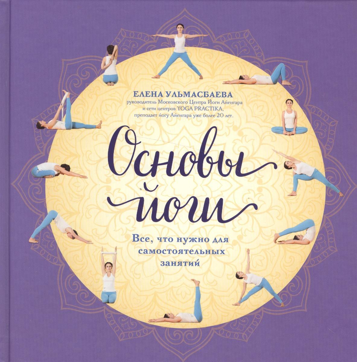Ульмасбаева Е.: Основы йоги. Все, что нужно для самостоятельных занятий