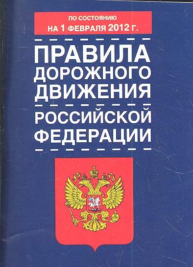 Правила дорожного движения Российской Федерации по состоянию на 1 февраля 2012 г.