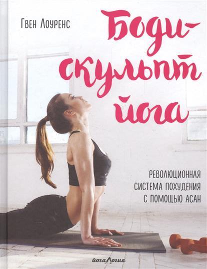 Боди-скульпт йога. Революционная система похудения с помощью асан.