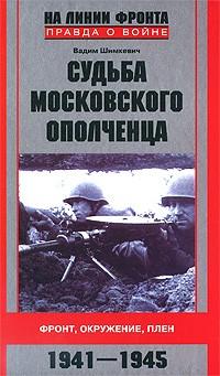 Судьба московского ополченца