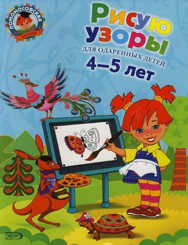 Рисую узоры для детей 4-5 лет