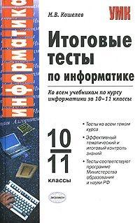Итоговые тесты по информатике 10-11 кл.