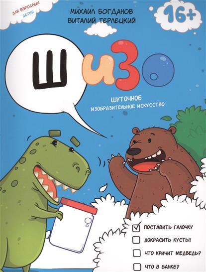 Богданов М., Терлецкий В. ШИЗО: Шуточное Изобразительное Искусство