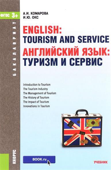 Комарова А., Окс И. Английский язык: туризм и сервис