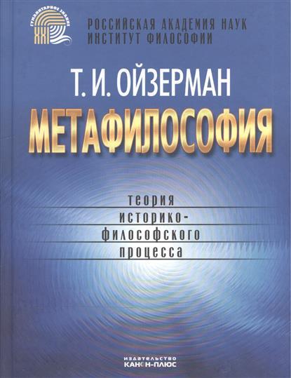 Метафилософия: теория историко-филосовского процесса