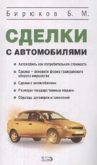 Сделки с автомобилями