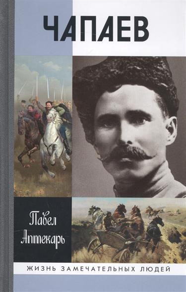 Аптекарь П. Чапаев книги эксмо чапаев и пустота