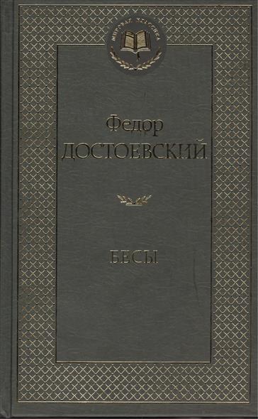 Достоевский Ф. Бесы