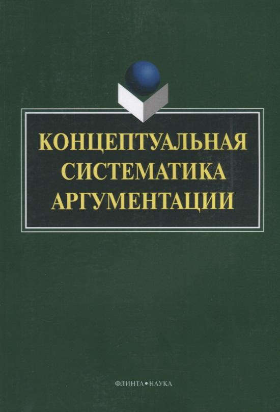 Костюшкина Г. (ред.) Концептуальная систематика аргументации джинсы eighth sin р 28 int