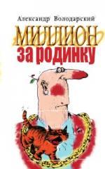 Володарский А. Миллион за родинку Юмористический сборник алешина л миллион за улыбку
