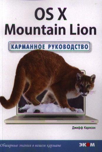 Карлсон Дж. The OS X Mountain Lion. Карманное руководство игрушка remo hobby mountain lion xtreme rh1072