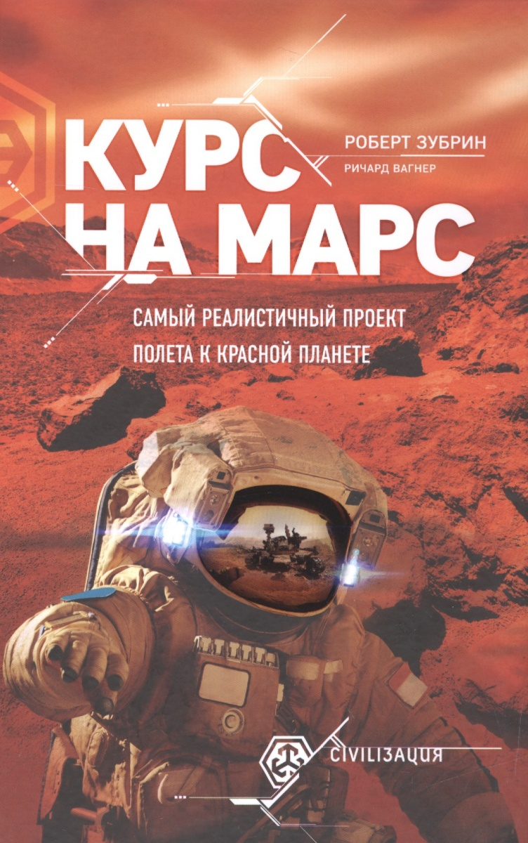 Зубрин Р., Вагнер Р. Курс на Марс. Самый реалистичный проект полета к Красной планете и в гете и р вагнер формы диалога двух гениев