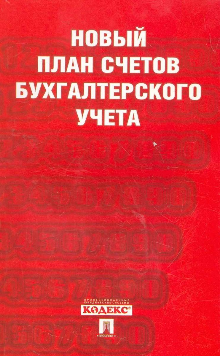 Новый план счетов бух. учета ISBN: 9785392153565 тарифный план