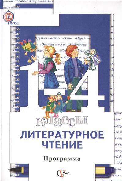 Виноградова Н., Хомякова И., Сафонова И. Литературное чтение. 1-4 классы. Программа (+CD) lassie демисезонная енотик серая