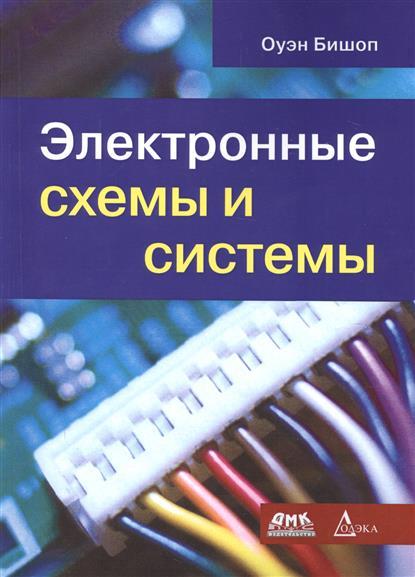 Бишоп О. Электронные схемы и системы
