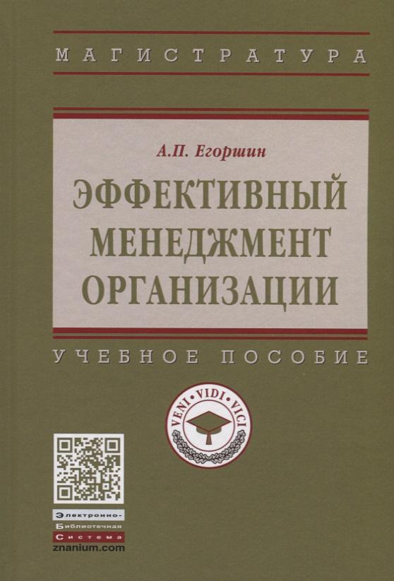 Егоршин А.: Эффективный менеджмент организации. Учебное пособие
