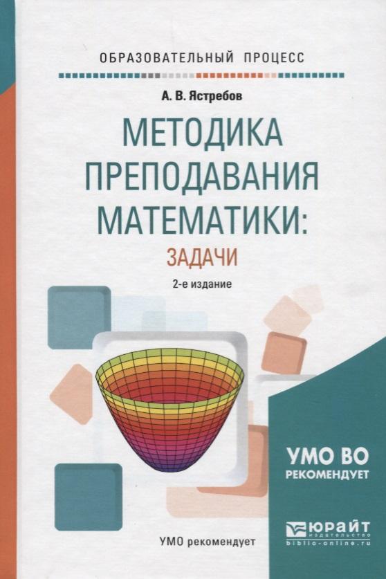Ястребов А. Методика преподавания математики: задачи. Учебное пособие 1 8 lcd pocket digital scale black 500g 0 01g 2 x aaa