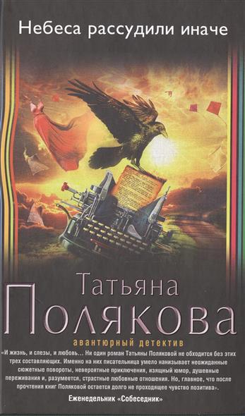 Полякова Т. Небеса рассудили иначе полякова т закон семи