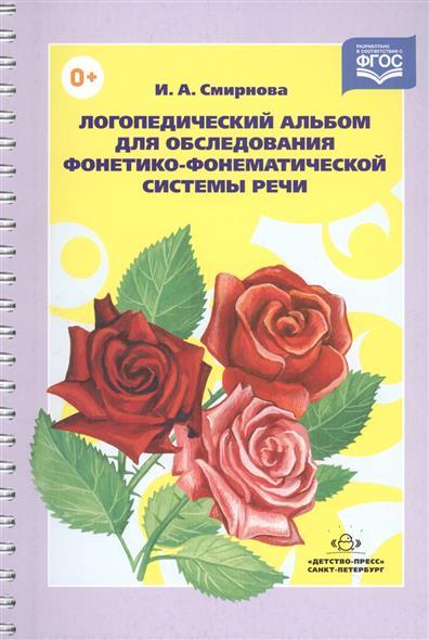 Смирнова И. Логопедический альбом для обследования фонетико-фонематич. Сис. речи