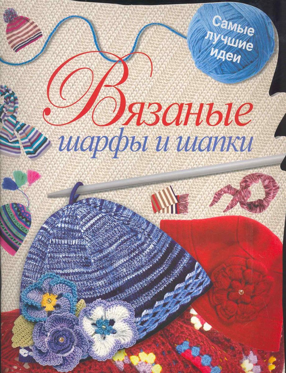 Жук С. Вязаные шарфы и шапки Самые лучшие идеи женские шарфы шапки комплекты oem 2