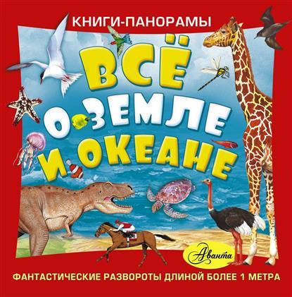 Книга Все о Земле и океане. Книги-панорамы (комплект из 3 книг)